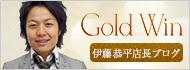 ゴールドウィンブログ