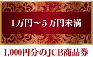 1万円~5万円未満 1,000円分のJCB商品券