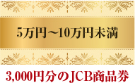 5万円~10万円未満 3,000円分のJCB商品券