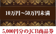 10万円~50万円未満 5,000円分のJCB商品券