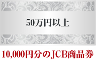 50万円以上 1,000円分のJCB商品券