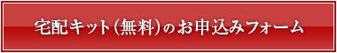 宅配キット(無料)のお申し込みフォーム