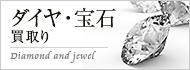 ダイヤ・宝石買取り