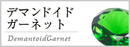 デマントイド・ガーネット