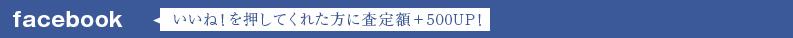 facebook いいね!を押してくれた方に査定額+500UP!