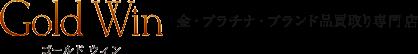 金・プラチナ・ブランド品買取り専門店 ゴールドウィン