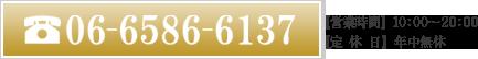 06-6586-6137【営業時間】10:00~20:00【定休日】年中無休
