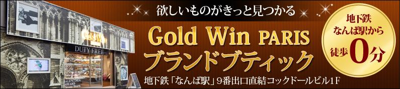 Gold Win PARIS ブランドブティック 地下鉄なんば駅から徒歩0分!コックドールビル1F 買い取り店の1FにNEW OPEN!